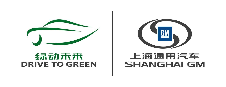 上海通用汽车有限公司