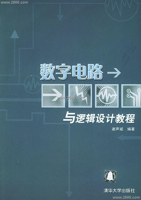 2007数字电路逻辑设计期末试卷b