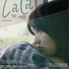 lala首张创作专辑