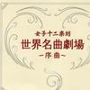 世界名曲剧场(序曲)