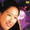 中国着名歌唱家系列