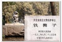 华北军区烈士陵园内的文物铁狮子