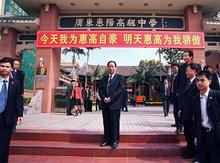 广东惠阳高级中学