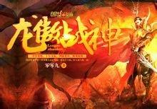 轩辕傲是哪本小说主角