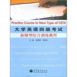 大学英语四级考试新题型综合训练教程