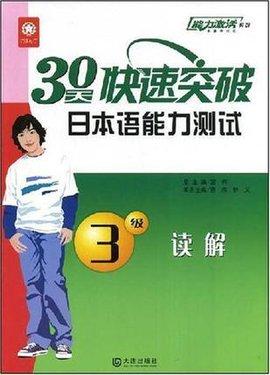 30天快速突破日本语能力测试3级读解