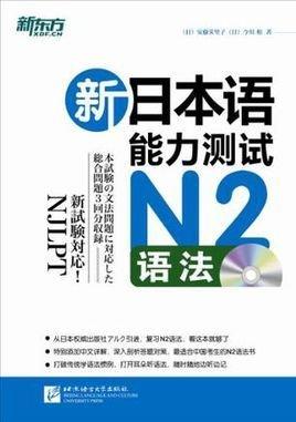 新日本语能力测试N2语法