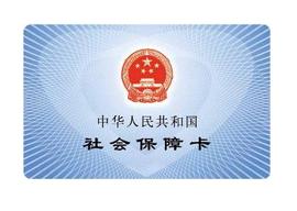 中华人民共和国社会保障卡