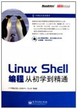 LinuxShell编程从初学到精通