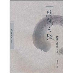 丝绸之路:图像与历史论文集_360百科