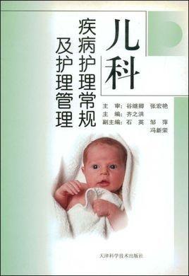 儿科疾病护理常规及护理管理