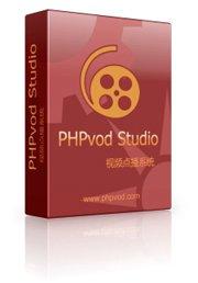 PHPvodStudio视频点播系统