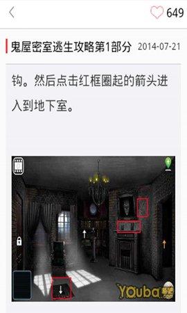 攻略神庙逃生密室鬼屋失落图文的攻略图片