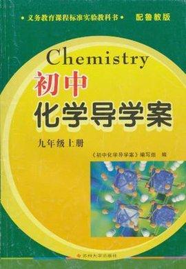 初中软件导学案/九化学上册年级初中古诗词图片