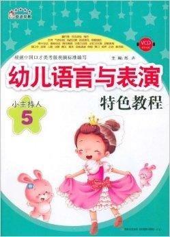 幼儿技巧与v幼儿语言教程:小主持人5请六个月特色的病假图片