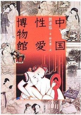 中国性爱博物馆美女堂高清图片