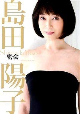 岛田阳子av_岛田阳子_360百科