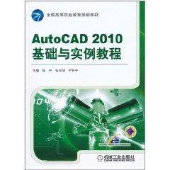 AutoCAD2010圆形与基础实例cad2014教程版怎么阵列图片
