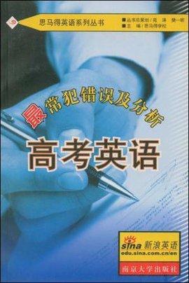 高考英语最常犯错误及分析