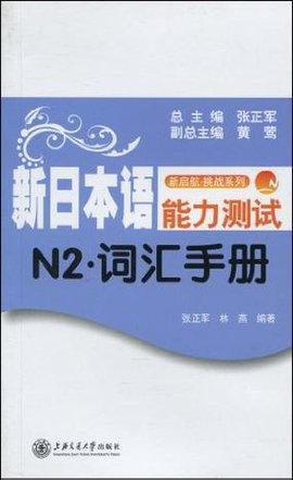 新日本语能力测试N2·词汇手册