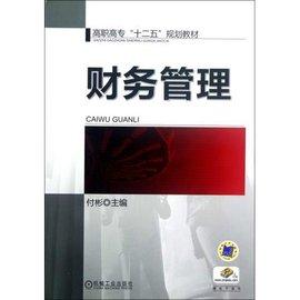高职高专十二五规划教材:财务管理