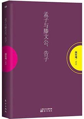 孟子与滕文公,告子大学优秀班级评选ppt图片