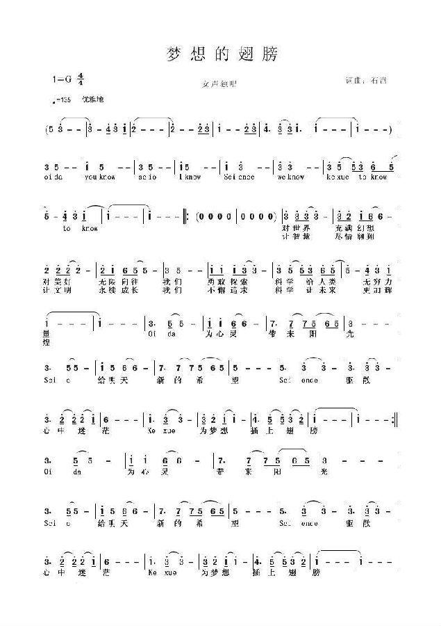 歌曲北国子吹曲谱