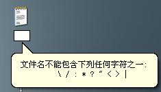 为什么文件名不能出现特殊符号?_360问答
