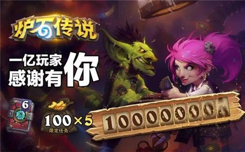 炉石传说玩家破亿 或为中国电竞走向世界