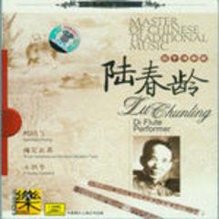 陆春龄-中国民族音乐大师-笛子演奏家