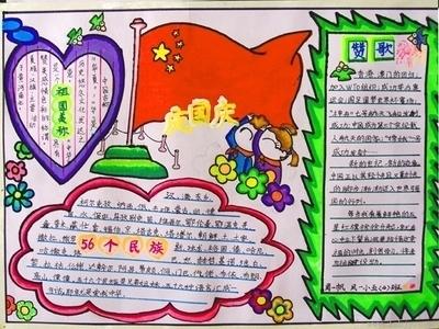 """于是""""迎中秋庆国庆""""成为每年的热门主题,也是手抄报的热门题目"""