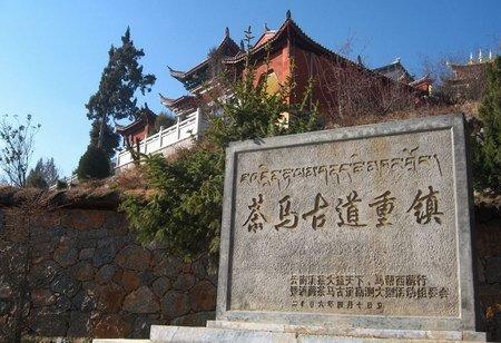 茶马古道风景区