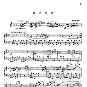 一剪梅口风琴37键简谱