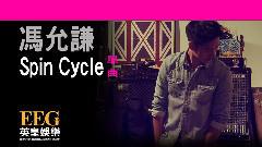 Spin Cycle 官方歌词版