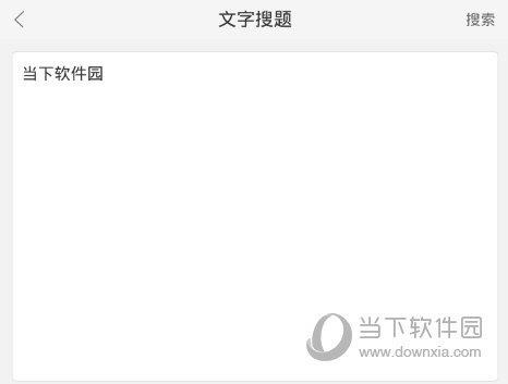 """作业帮app""""文字搜题""""界面"""