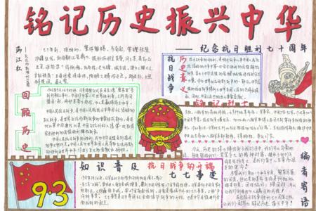 关于《铭记历史,圆梦中华》的手抄报