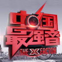 中国最强音 第5期