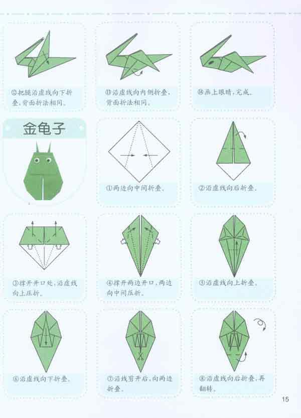 《折纸大王:昆虫》是由我们深入各大幼儿园