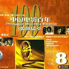 中国电影百年歌曲精萃 vol.8