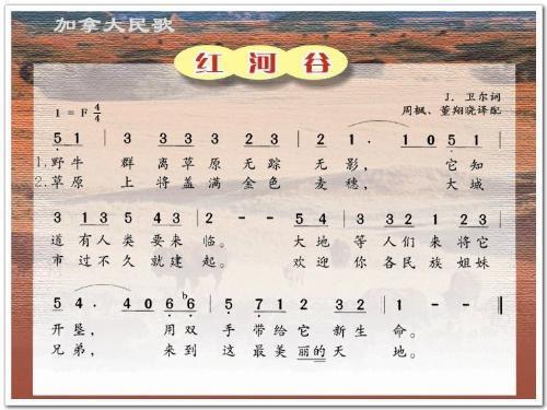 音乐书 红河谷 曲谱