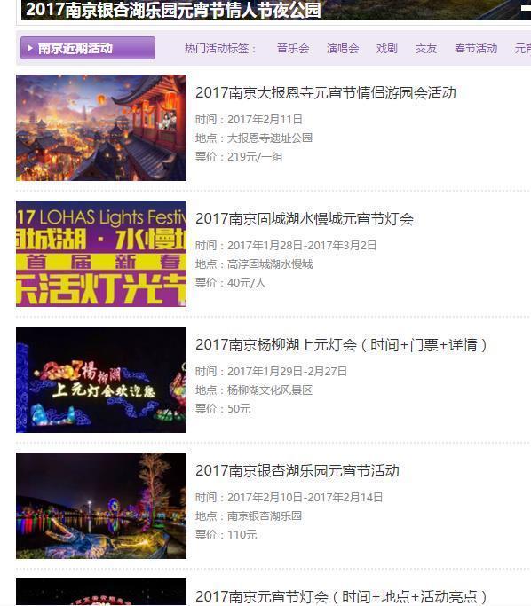 明天是元宵节,南京有什么活动吗