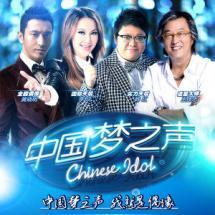 中国梦之声 第3期