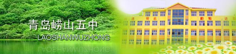 青岛市崂山区第五中学