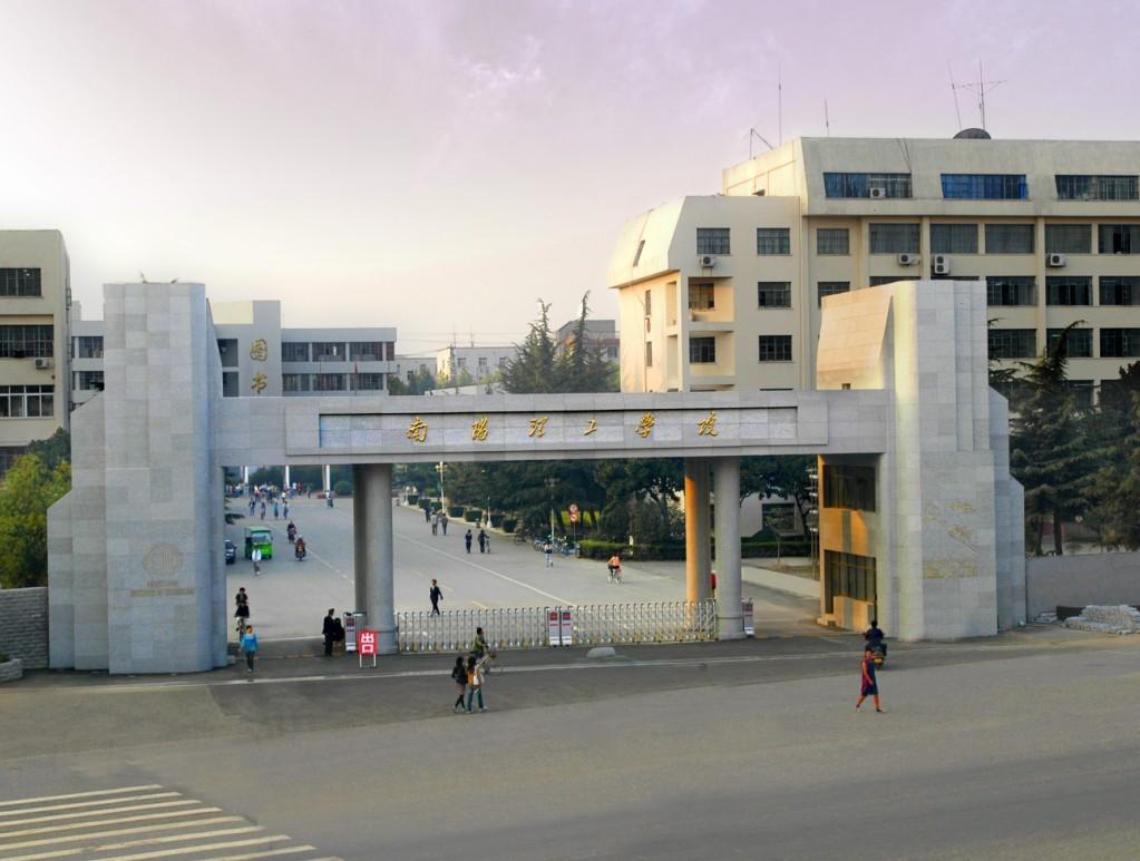 南陽理工學院