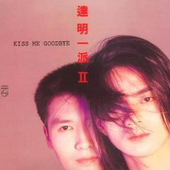 达明一派Ⅱ kiss me goodbye
