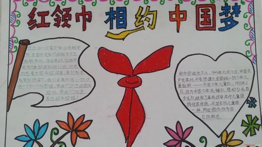 红领巾相约中国梦听党的话做好少年征文