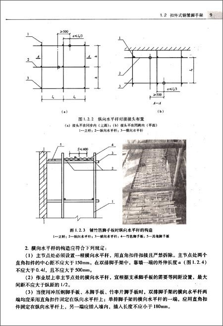 钢结构施工支撑架设计与施工