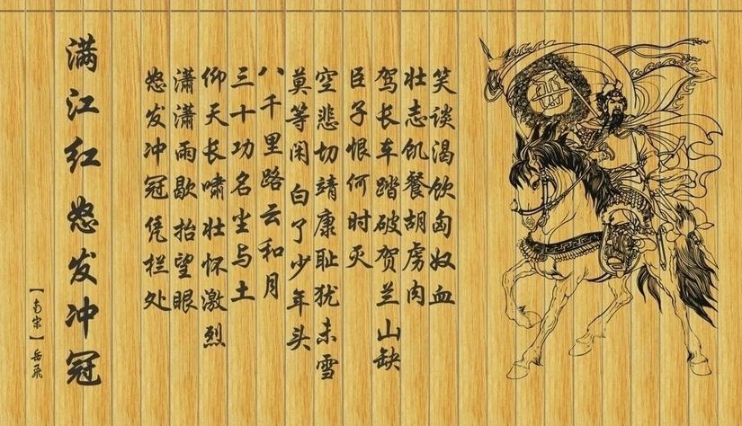 满江红 词是否系岳飞所作