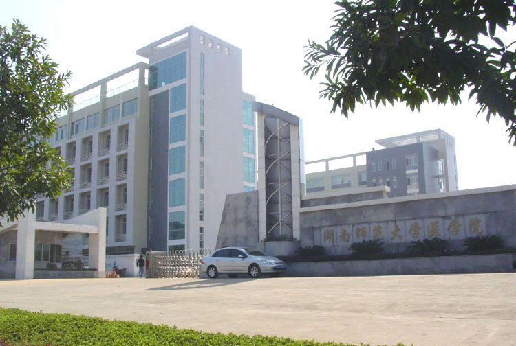 湖南师范大学医学院宿舍条件好吗图片