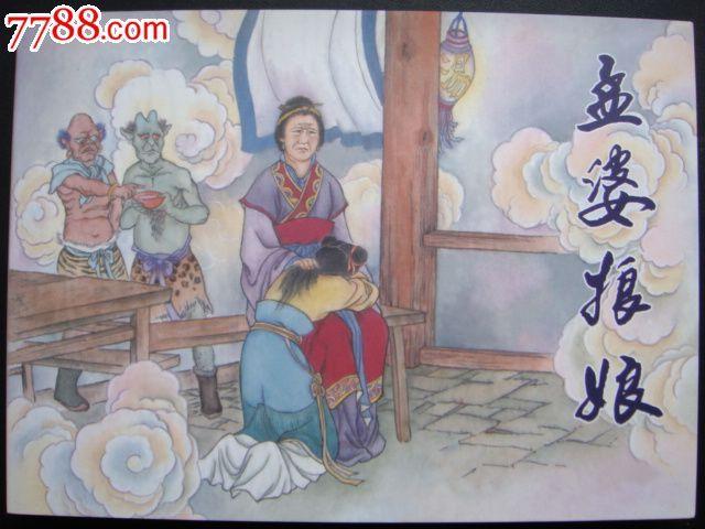 孟婆三七手绘素描图片